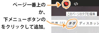 tagging01.jpg